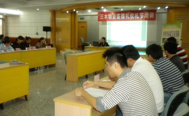物业客服人员培训规程